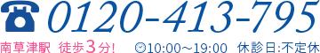 南草津駅 徒歩3分! 10:00~19:00 休診日:不定休