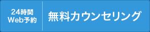 24時間 Web予約 無料カウンセリング