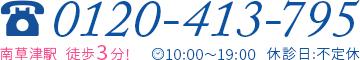 TEL:0120-413-795